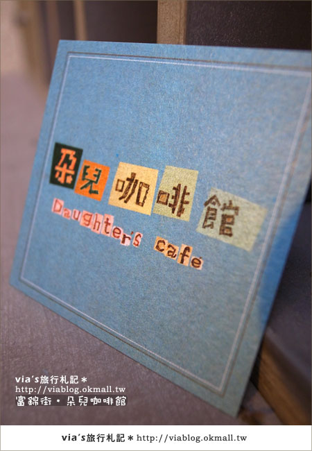 【第36個故事】我在台北富錦街‧朵兒咖啡館37