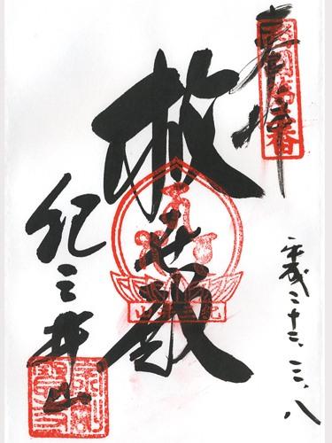 紀三井寺-ご朱印