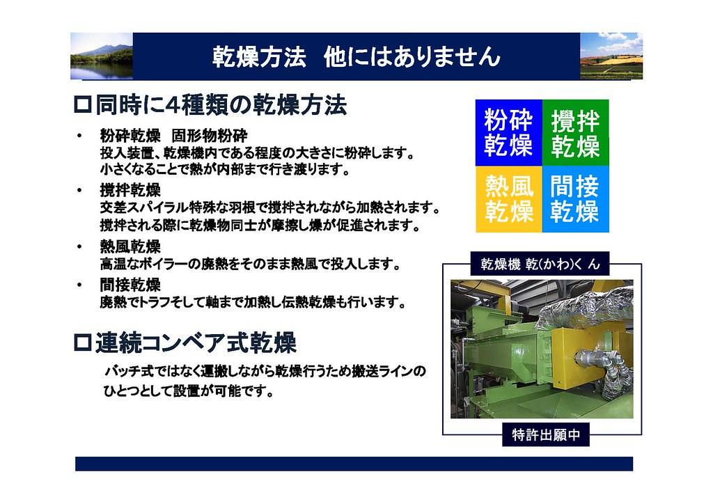 乾燥方法 2010.3.22