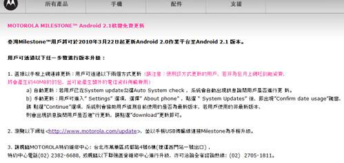 Motorola Milestone 推出 Android 2.1 更新