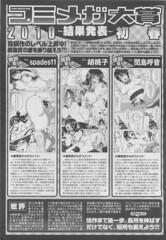 100325(1) - 台灣同人漫畫家「spades11」成為18禁漫畫雜誌《COMIC MEGASTORE》史上第一位海外投稿獲選人