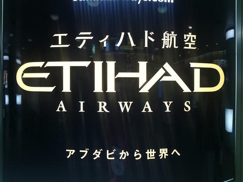 グローバルフォント メキシコフォント : エティハド航空という会社が ...