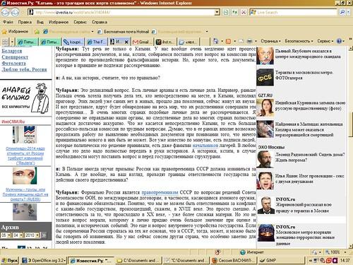izvestia.ru. Job offer