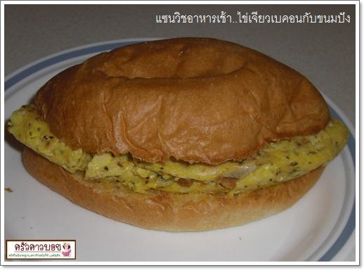แซนวิชไข่เจียวเบคอน