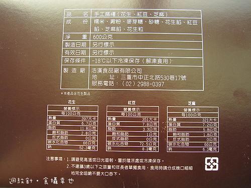 八方堂營養標示