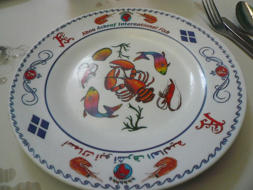 Abou Ashraf plate