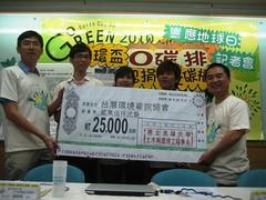 大環盃」運動會,認捐台灣環境資訊協會獲贈之本土碳權(西口水力之VCS自願減排認證)