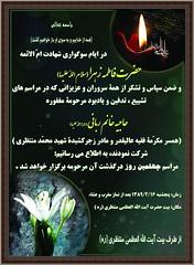اطلاعیه برگزاری مراسم چهلمین روز درگذشت همسر مکرمه فقیه عالیقدر (sabzphoto) Tags: الله rabbani montazeri rabani آیت بانو منتظری چهلم montazery ربانی generalposter