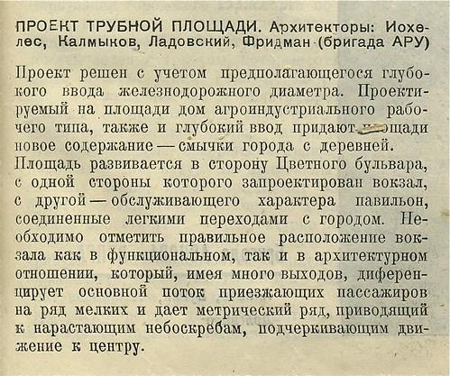 SA_3_1931_trubnaya_3