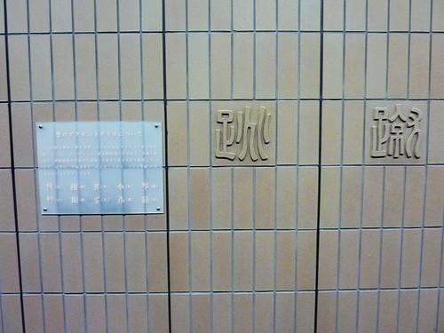 日本行-2010的大江戶線