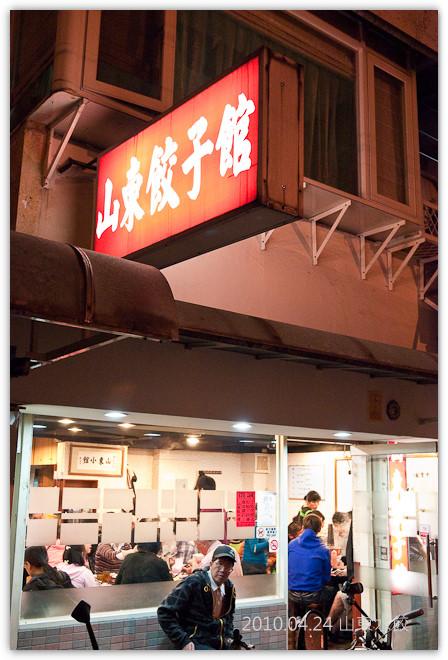 20100424_山東水餃_1020018