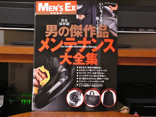 Men's Ex Maintenance Guide