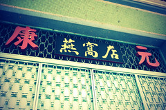 Old Khong Guan Biscuit Factory (sangsara) Tags: camerabag