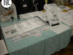 ゲームマーケット2010