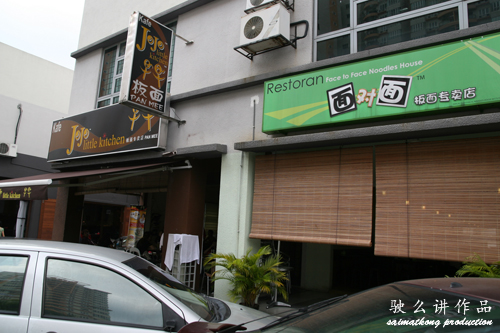 Face to Face Noodles House 面对面板麵专卖店