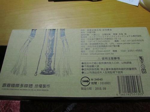 收藏盒-外紙盒-明細.JPG