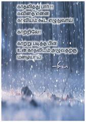 - 5 ( !!) (aakoshiva) Tags: tamil kavithai tamilkavithai 3ifactory kavithaigal shivf1 aakoshiva boomiyilvaanavil