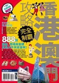 travel_HK00001