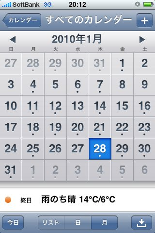 iPhone カレンダー #2