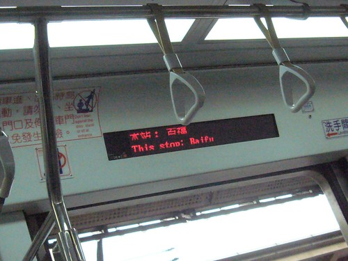 台鐵百福站,名字好大吉!