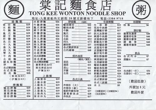 Tong Kee Wonton Noodle Shop's Menu