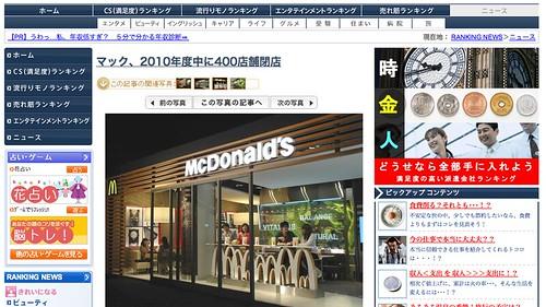 マクドナルド 新店舗 画像