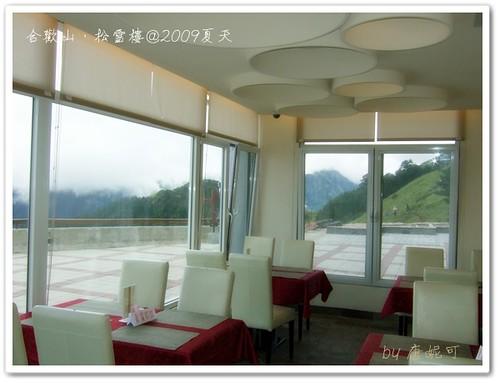 唐妮可☆吃喝玩樂過生活 拍攝的 20090803_合歡山松雪樓28。