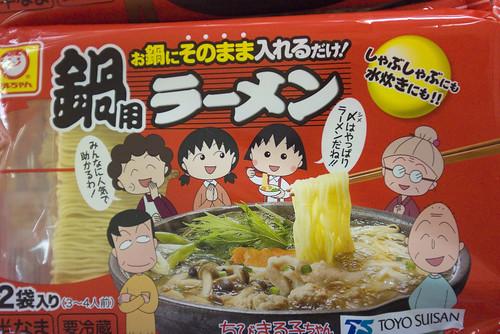 箱根 超市