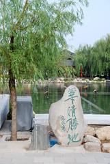 @  (ittsai) Tags: china xian    traval nikond80 afsdxvrzoomnikkor18200mmf3556gifed 20090723tsaiid
