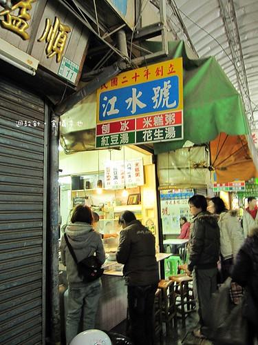 江水號店門