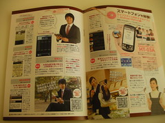 smart phone guide book published by tokai walker