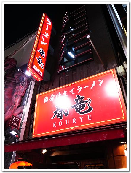 【2010 東京】新宿 康竜拉麵 @ ▌Meiko 愛敗家。甜點。旅行~▌ :: 痞客邦