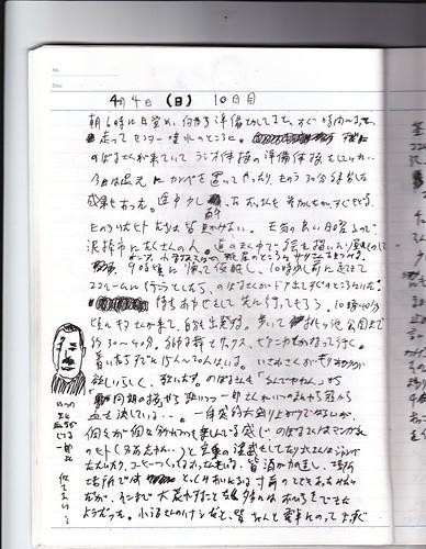 komadori-04-04-1.jpg