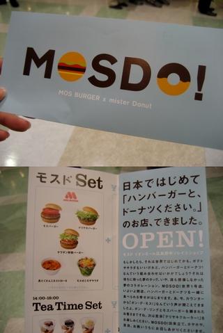 モスド 1号店 ソレイユ広島5