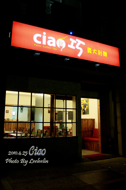 Ciao巧義麵館