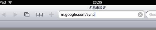 google sync側の設定(web)