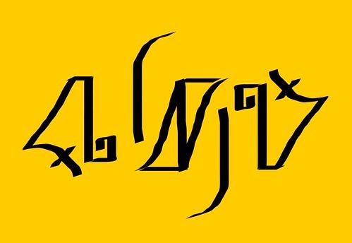 ambigram_robin