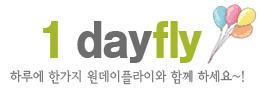 1 dayfly