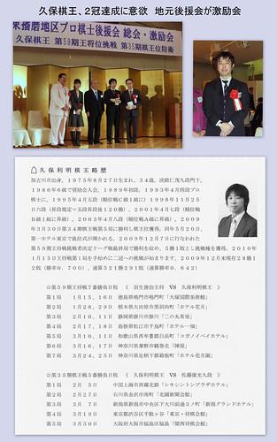 memo:久保棋王、2冠達成に意欲 地元後援会が激励会 (神戸新聞) 2010/1/13