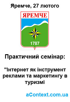 Семінар