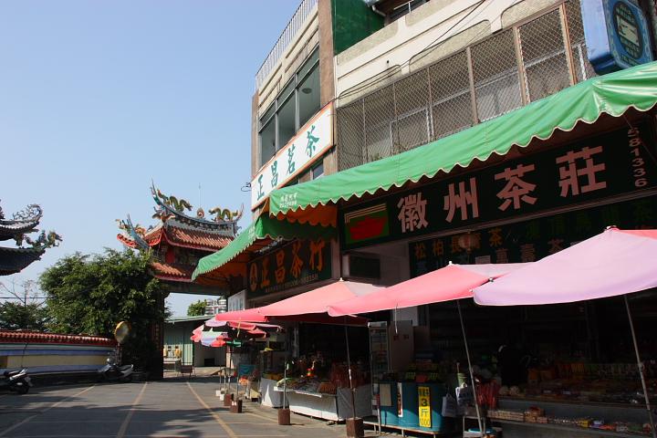 松柏嶺茶葉商店街002