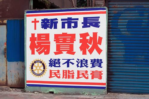 台湾日記(5)