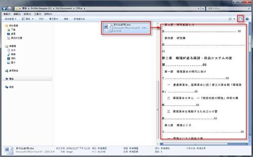 windows-7_features-11