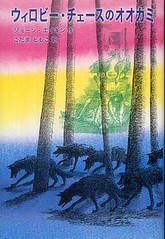 4361800234 85209bdd3b m Top 100 Childrens Novels #57: The Wolves of Willoughby Chase by Joan Aiken