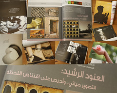 My photos in fawasel magazine || March , 2010 || (ANOODONNA) Tags: magazine march  2010 alrasheed  alanood    fawasel