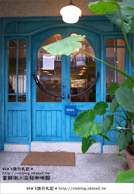 【第36個故事】我在台北富錦街‧朵兒咖啡館3