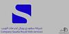 شعار شركة سعودي رويال لخدمات الويب (Basil Khuzaim2010) Tags: سعودي شعار رويال شركة الويب شعارشركة شعارسعوديرويال