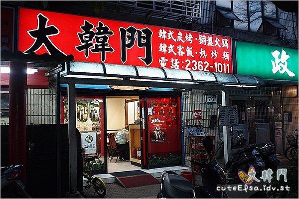 【台北師大】平價小吃.大韓門