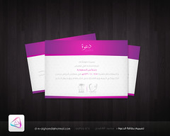 Invitation Card ||   (Mohammed Al Ghamdi (   )) Tags: invitation card