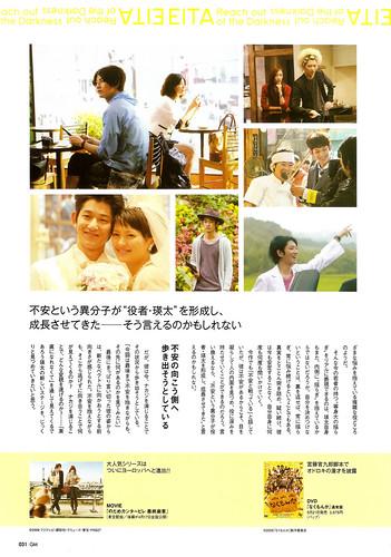 GyAO (2010/05) P.31